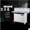 现货供应 智能变频一开三温 节能省电饮水机 容量:30L 快速发货