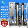 0.25-10吨反渗透全自动水处理设备 小型去离子 净水设备工业净水
