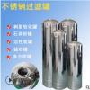 厂家直销 不锈钢罐压力罐储水罐 供水器 石英砂罐子过滤器批发