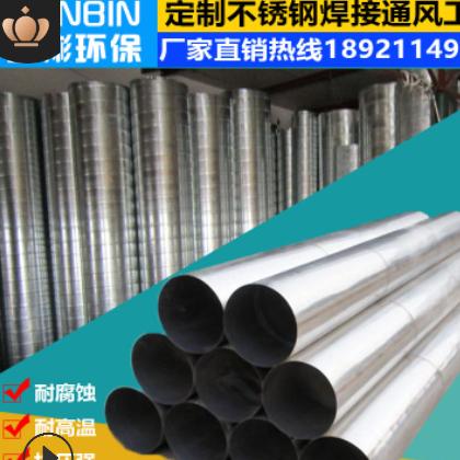 厂家定制不锈钢304螺旋风管201焊接耐高温排烟通风管防绣腐蚀除尘