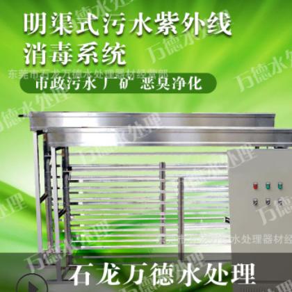 厂家直销自动清洗式超声波一体化明渠式紫外线杀菌设备