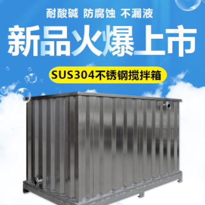 工厂直销304不锈钢搅拌箱液体搅拌机污泥污水处理设备配件