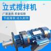 加药搅拌机水处理电动液体搅拌器污水处理搅拌器0.37/0.55/0.75KW