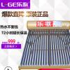 太阳能热水器乐歌太阳能家用真空管节能不锈钢防寒抗冻云南包装