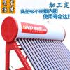 广东省18支管全自动控制不锈钢节能,省电工厂企业太阳能热水器