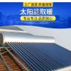 太阳能取暖系统宾馆供暖太阳能热水器系统工程联箱太阳能采暖