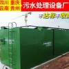 生活污水处理 mbr膜一体化污水设备 地埋式污水处理成套设备 厂家