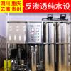 反渗透纯水设备 0.5-2吨全自动工业ro反渗透水处理 纯水设备 厂家