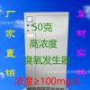 50g克高浓度臭氧发生器 臭氧氧气一体机 标准10L升制氧机内外双冷