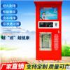 厂家直销社区刷卡净水直饮售水机小区饮水自动制水售水机可定制