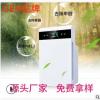 空气净化器OEM代工厂家用负离子便宜空气净化器会销礼品净化器
