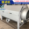 内进水微滤机 旋转滤网 滚筒微滤机 养鱼微滤设备 厂家直销
