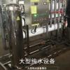 大型纯水设备 4吨每小时纯水设备 超大型纯水设备