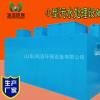 社区门诊医院污水处理设备10吨每天 0.5t/h山东鸿洁环保生产制造