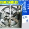 批发负压工业排风扇 负压水帘排风扇 工业换气扇1380型 负压风机