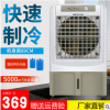 冷风扇制冷家用|宿舍静音空调|冰晶制冷空调|工业冷风机|水冷空调