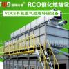 工厂喷漆印刷vocs有机废气处理设备 rco催化燃烧设备厂家直销