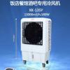 厂家蒸发式节能环保空调工业厂房移动水空调扇 湿帘水冷空调批发