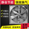 养殖负压风机 重锤式大功率抽风机强力工业低噪声排风换气扇批发