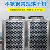 厂家直销14匹不锈钢常规烘干机 果脯茶叶佛香药材类烘干机可定制