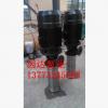 QDYAT30-24-340多级离心泵,液下泵,冷却泵