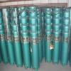 200QJ50型井用潜水泵 50方潜水泵 50方井用潜水泵 50方 50m3/h
