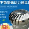 300型无动力通风器 无动力风帽自然通风器 新乡厂家直销