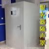 厂家直销通风消声型服务器隔声罩学校办公室服务器噪音治理