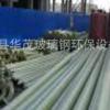制作维修玻璃钢压力管道厂家玻璃钢夹砂管 玻璃钢通风管道工程
