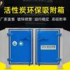 活性炭过滤箱 除臭除味 活性炭吸附箱 工业废气漆雾处理环保设备