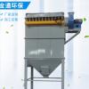 脉冲滤筒除尘器 净化用布袋除尘器 饲料厂脉冲滤筒除尘器厂家供应