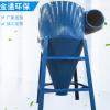 旋风除尘器 粉碎机破碎机烘干机专用旋风除尘器 粉尘旋风除尘器