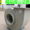 批发PP4-72 C式离心通风机 低噪音 耐腐蚀环保配套排尘通风机