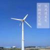 专业制造直销晟成1000KW小型家用风力发电机并网型风力发电机