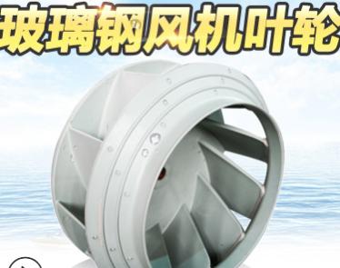 广东沥蓝环保厂家直销pp防腐离心风机叶轮耐酸碱玻璃钢风轮风叶扇