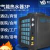 商用空气能热水器一体机 5/10匹工地空气源热泵空气能热水器工程
