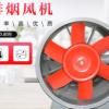 厂家直销消防排烟风机 轴流风机 耐高温消防排烟风机