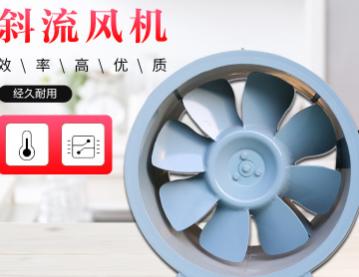 厂家直销 低噪声斜流风机 不锈钢风机 斜流管道风机 GXF斜流风机