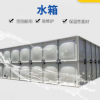 加工定制玻璃钢水箱 消防水箱工业水箱生活水箱厂家直销 源头厂家