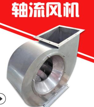 厂家直销304不锈钢离心风机通风机轴流风机 柜式通风机 加工定制