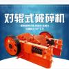 厂家生产销售高效节能齿辊式破碎机 煤炭对辊式石料破碎机