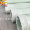 玻璃钢电缆管 玻璃钢工艺排污管道 玻璃钢通风保护管 质量保证