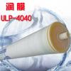 润膜4040反渗透膜RM-ULPH-4040 BW商用工业纯净水设备4寸RO低压膜