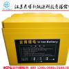 定制48V60V72V/12ah20ah25ah30ah动力锂电池 电动车三元锂电池组
