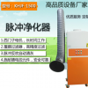 柯英焊烟净化器|烟雾净化烟尘净化器|激光焊烟净化器|焊接净化器