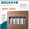 新款净水器家用五级超滤直饮龙头过滤器智能除水垢净水机厂家直销