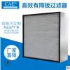 厂家有隔板高效过滤器镀锌框铝隔板高效过滤器钣金4件套过滤器