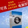 工业烘干机100公斤全自动 大型干衣机消毒毛巾烘干机 水洗厂设备