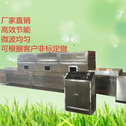 微波营养复合米烘干设备杂粮粉微波干燥机HT843代餐粉熟化烘干机