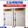 厂家直销 电加热烘干机 干燥设备 药材烘干设备 干燥烘箱